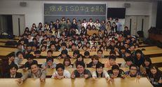 GUPES GGA: Winner - Chiba University image #1