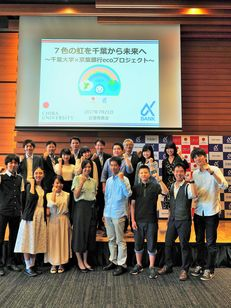 2019 Student Engagement Finalist: Chiba University Student Committee, Japan image #3